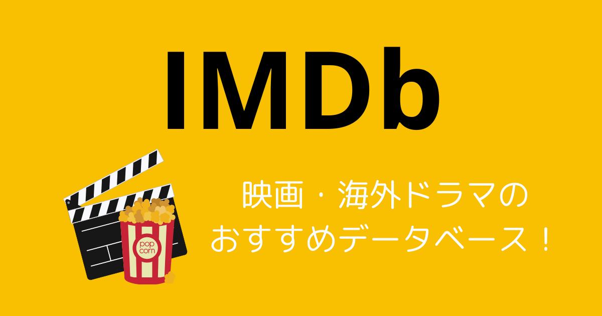 IMDbのアイキャッチ画像