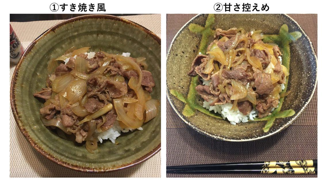 牛丼アイキャッチ