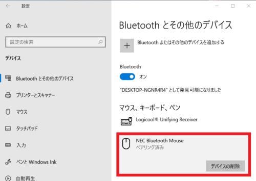 マウス左クリックデバイスの削除