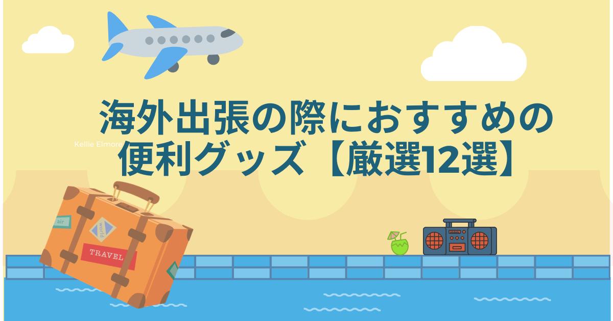 海外出張の際におすすめの便利グッズ【厳選12選】 (女性向け!) アイキャッチ画像