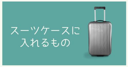 スーツケースに入れるもののイメージ画像