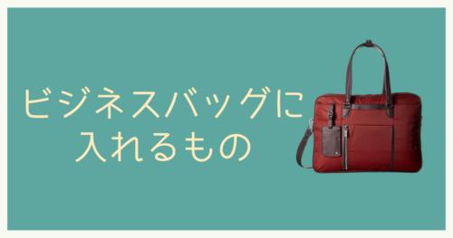 ビジネスバッグに入れるもののイメージ画像