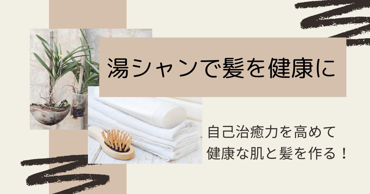 湯シャンで髪を健康にするアイキャッチ画像