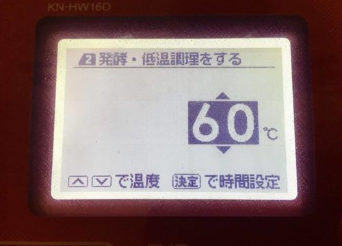 低温調理60℃