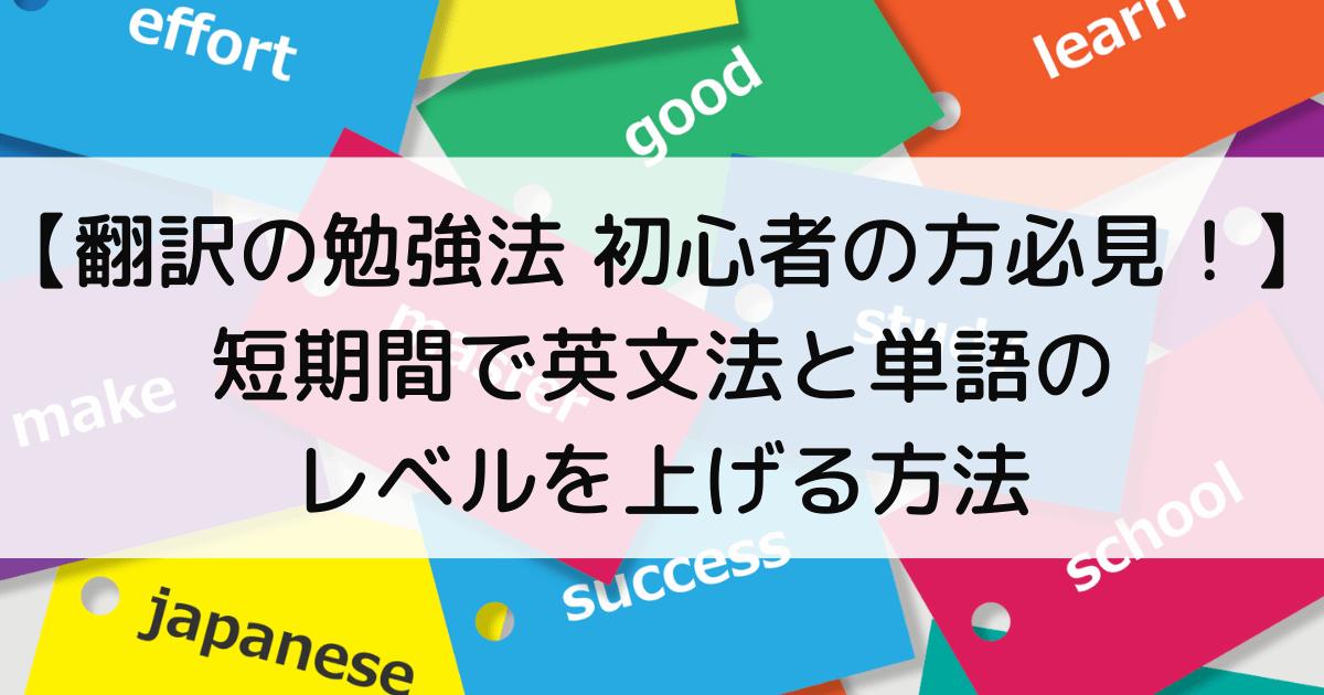 翻訳の勉強(英文法と単語)