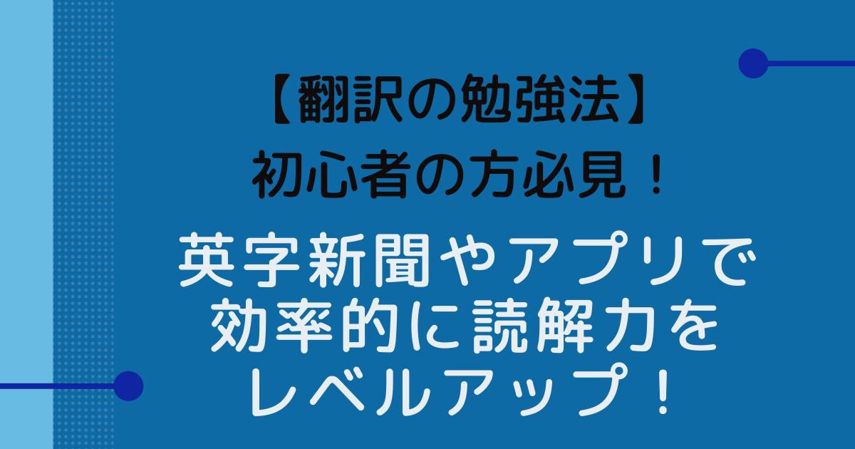 翻訳の勉強(英文解釈)アイキャッチ画像