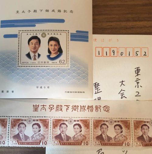 御成婚記念切手-1012x1024