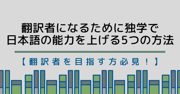 翻訳者になるために日本語の能力を上げる5つの方法