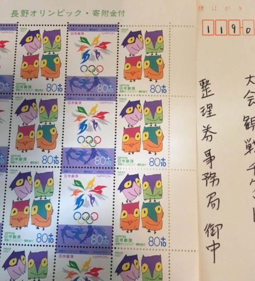 長野オリンピック切手-929x1024