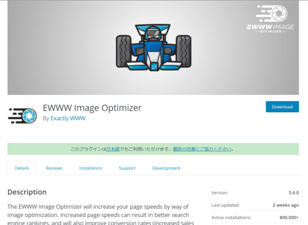 Wordpress Plugins EWWW Image Optimizer download page