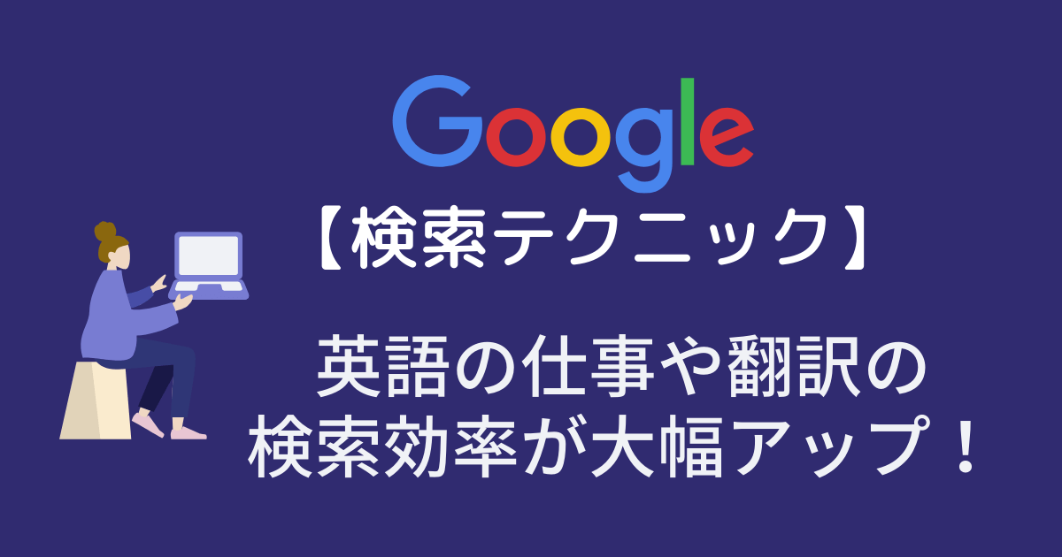 Google search technique english image