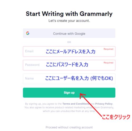 Grammarly-無料会員の登録の最初の画面