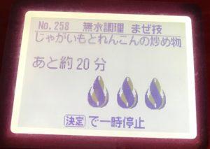 液晶画面:じゃがいもとれんこんの炒め物はあと約20分