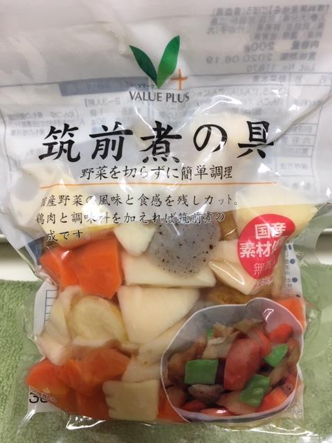 Pre-cut vegetable pack