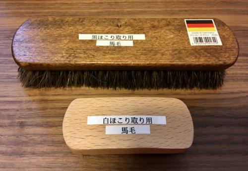 ほこり取り用のブラシ(黒用と白用)の画像