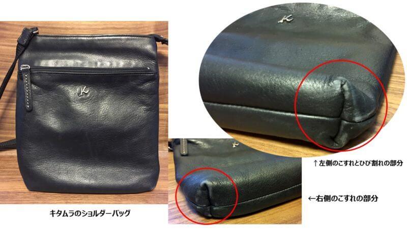 キタムラのショルダーバッグの補修前の画像