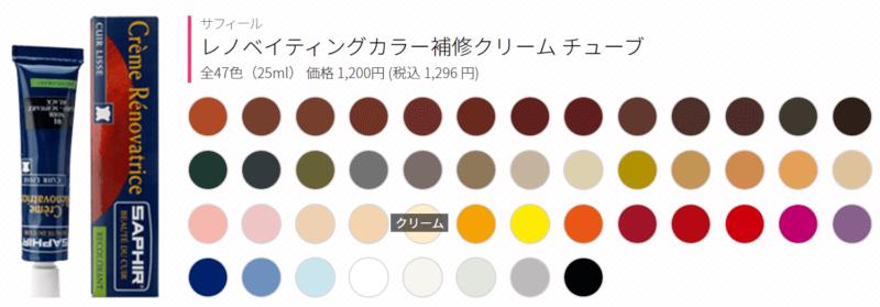 サフィールカラー補修クリームの色のラインナップの画像