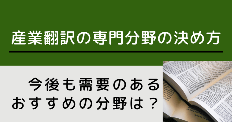 産業翻訳のおすすめの分野アイキャッチ