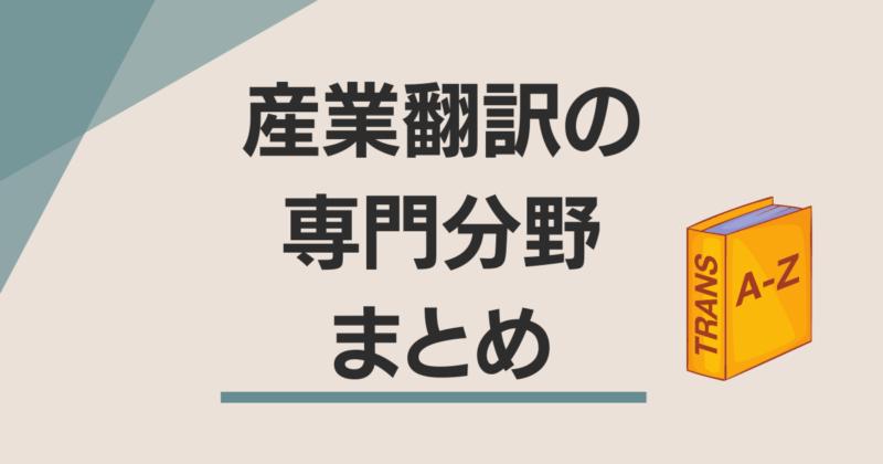 産業翻訳の専門分野のまとめのアイキャッチ画像