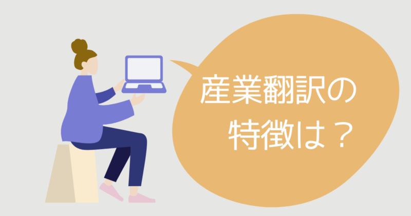 産業翻訳の特徴は?を示すアイキャッチ画像