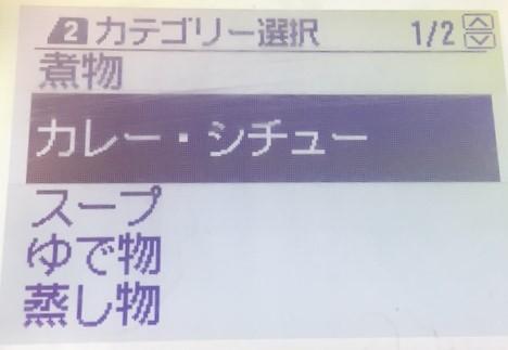 豆カレー液晶画面3