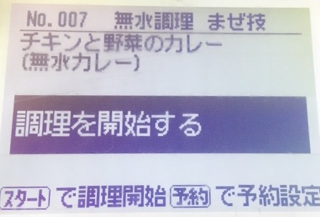 豆カレー液晶画面5