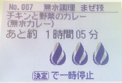 豆カレー液晶画面6