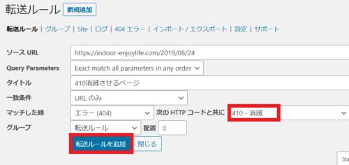 410-消滅→転送ルールを追加を押す画像