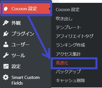 Cocoon設定の高速化