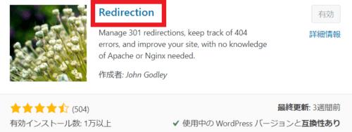 プラグインRedirectionのインストール画面