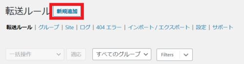 Redirectionの新規追加の画像