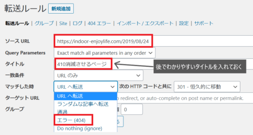 URLを挿入してエラー404のところを押した画像