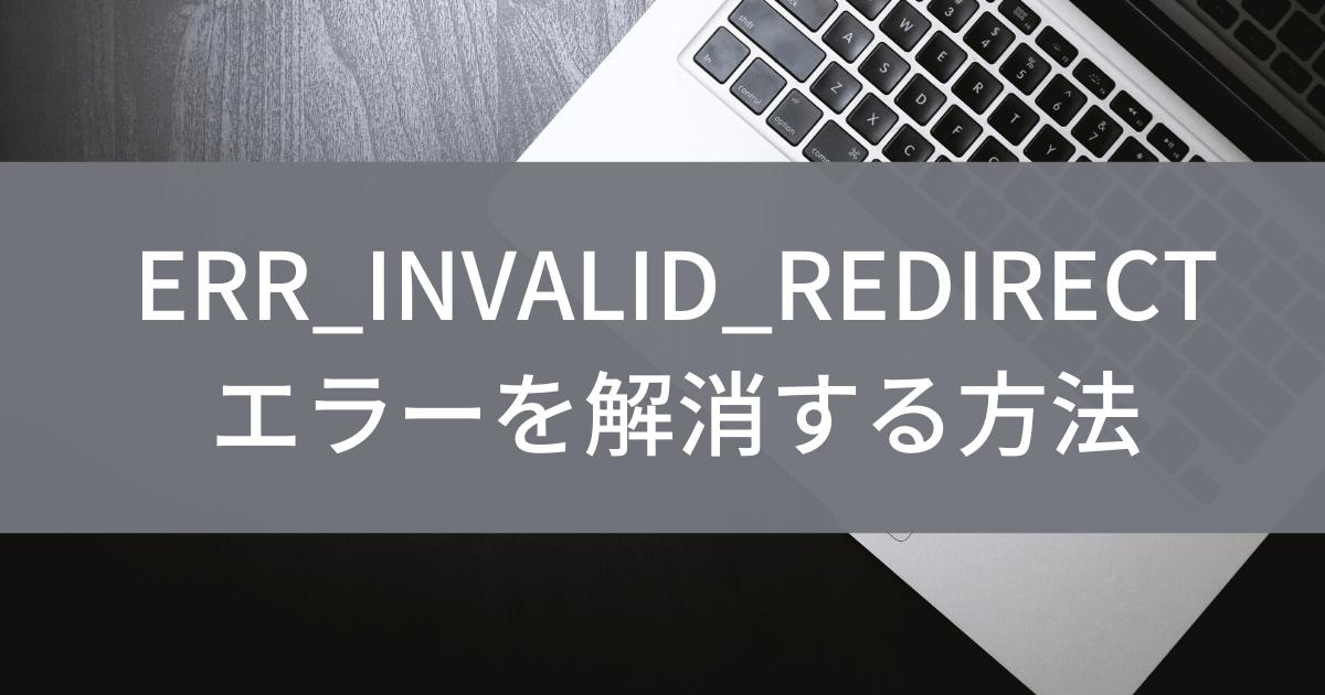 ERR_INVALID_REDIRECT アイキャッチ画像