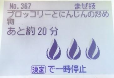 hotcook液晶画面5