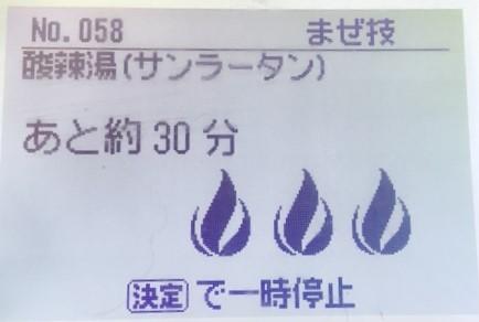 hotcook液晶画面6