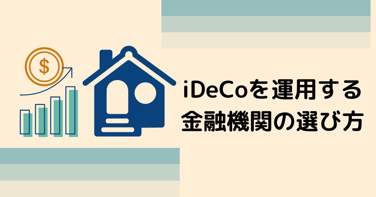 【iDeCoを運用する金融機関の選び方】ポイントは3つ!のアイキャッチ画像
