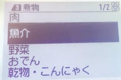 いわしの梅煮液晶画面4
