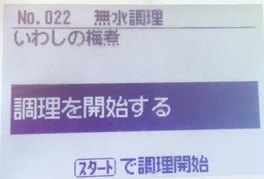 いわしの梅煮液晶画面6