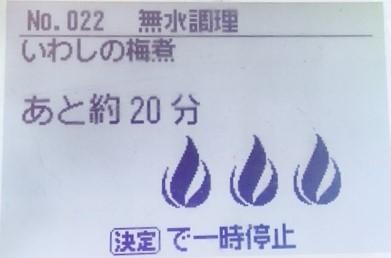 いわしの梅煮液晶画面7