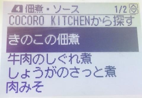 きのこの佃煮液晶画面5