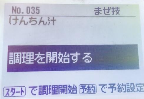 けんちん汁液晶画面5
