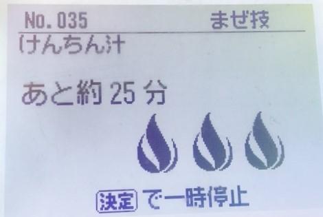 けんちん汁液晶画面6