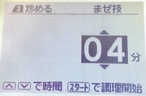 じゃが中華風液晶画面3