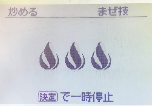 じゃが中華風液晶画面4
