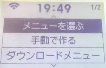 ちゃんぽん液晶画面1