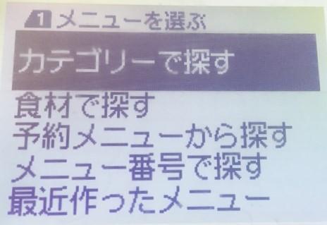 ちゃんぽん液晶画面2