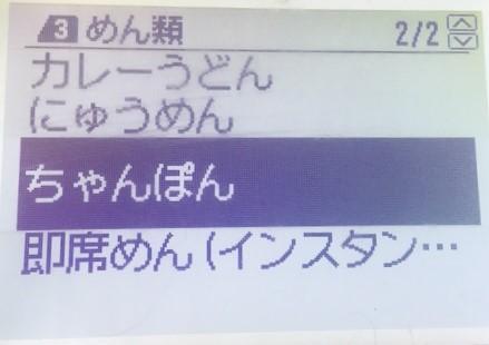 ちゃんぽん液晶画面4