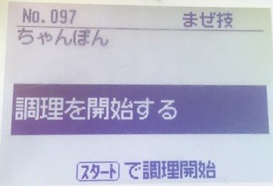 ちゃんぽん液晶画面5