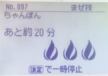 ちゃんぽん液晶画面6