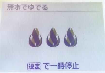 蒸しキャベツ液晶画面4